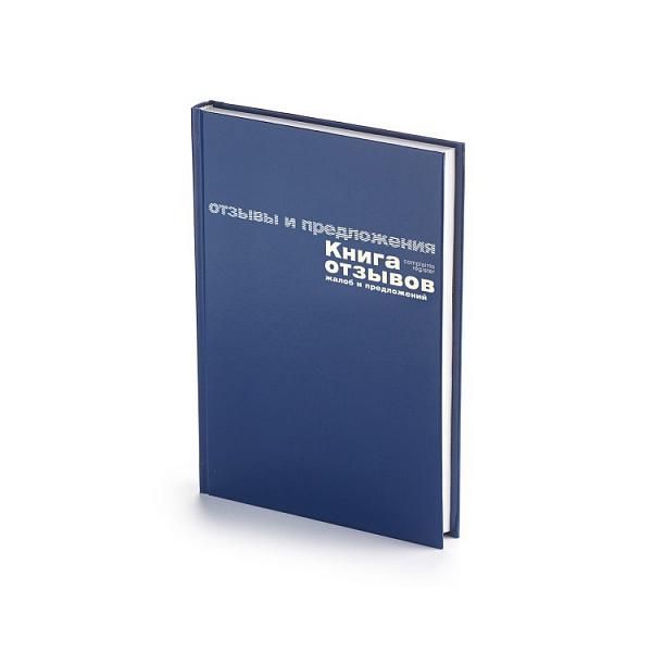 Ведение санитарного и контрольного журналов книги жалоб и предложений